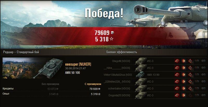 AMX 50 100 тащит