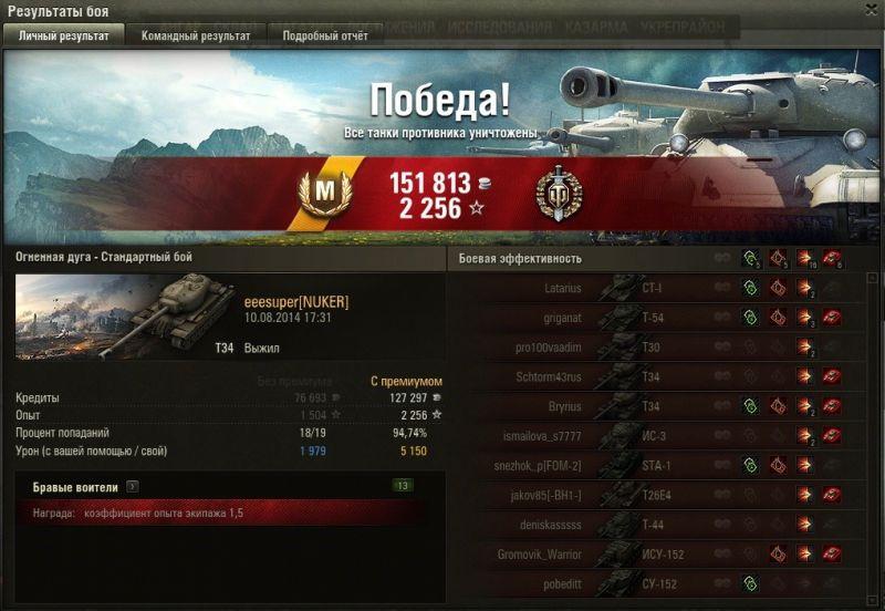 T34 master