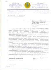 Агенство по делам гос службы ТБД 18.03.14г (1)