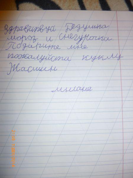 письмо ДМ