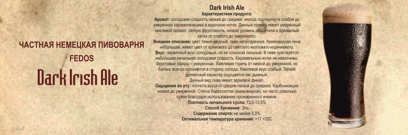 Dark Irish Ale