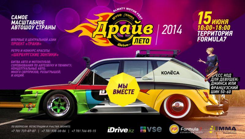 "Almaty Motor Fest ""Драйв"""