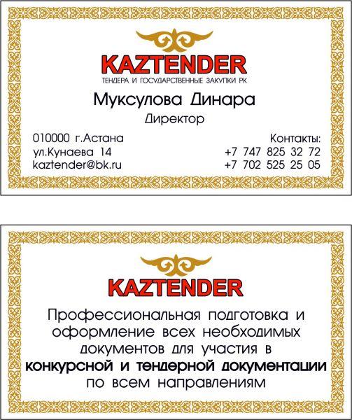 визитка(1)