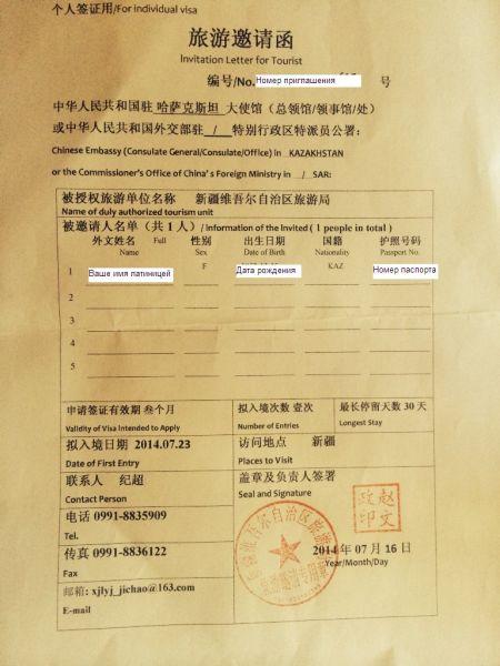 Приглашение посетить Китай от тур.фирмы для индивидуальной визы