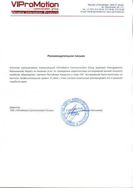 Рекомендательное письмо VIProMotion