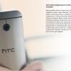 Htc One mini2(1)