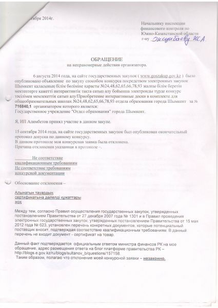 Обращение ИП в финконт на ГОРОНО 1