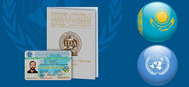 Международные водительские права - Казахстан
