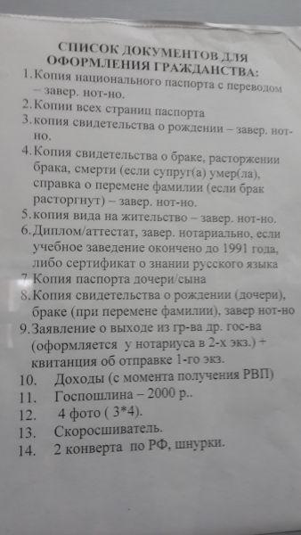 Список доков для гражданства
