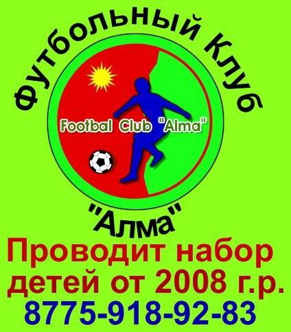 """Футбольный Клуб """"Алма"""""""
