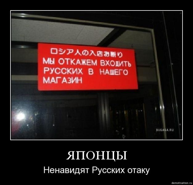 ЖОПОния