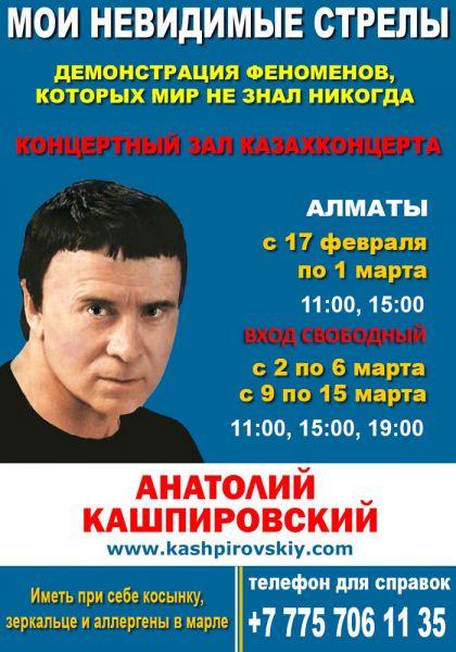 Выступления Анатолия Михайловича Кашпировского в г. Алматы