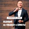 Ведущий На свадьбу 2018 Доронин Алматы