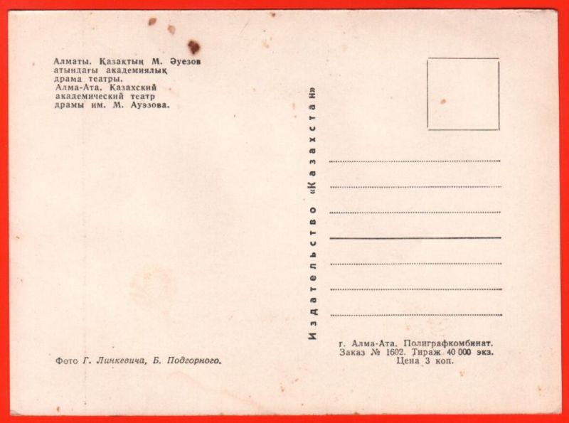 08338 alma Ata 60 E kazakhskij akademicheskij teatr dramy auezova kazakhstan fontan chistaja (1)