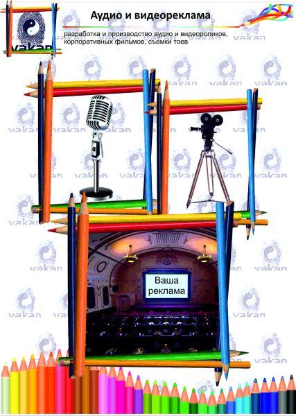 11 audio video