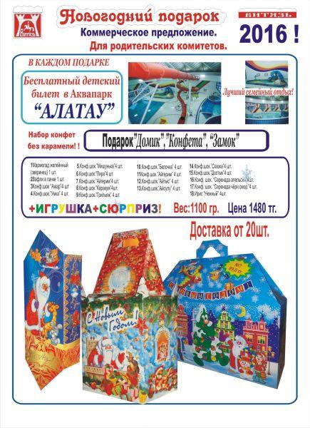 Подарок2015 1,1 по акции для орг кг