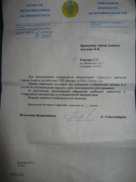 2014 ответ генпрокуратуры каналья IMG 9545