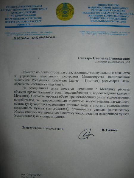 2014 ответ комитета по строительству каналья IMG 9544