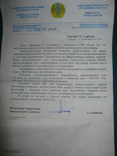 2014 ответ ГорПрокуратуры каналья IMG 9546