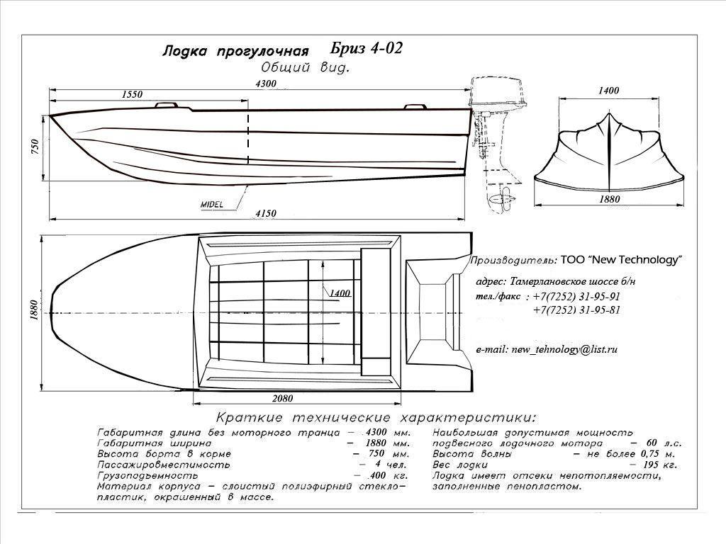 Изготовление лодки из стеклопластика своими руками