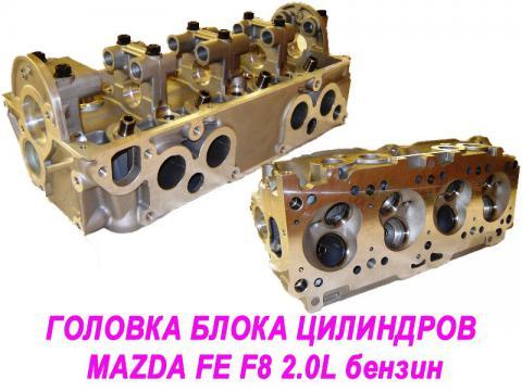 263-ГБЦ-MAZDA-FE-F8_2.jpg