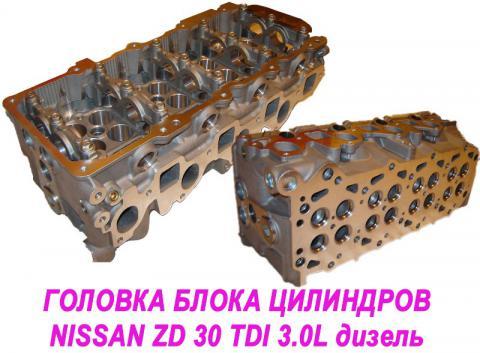 243-ГБЦ-NISSAN-ZD30_2.jpg