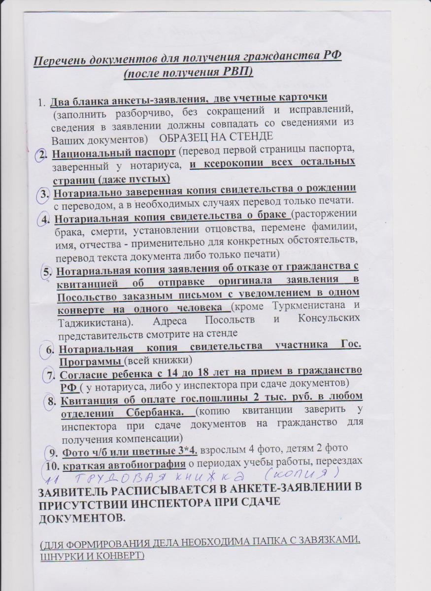 перечень документов на получение гражданства рф план