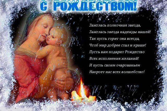 Ребенок родился в рождество поздравление