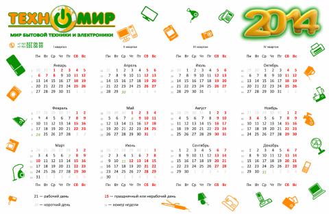 календарь 2014 копия.png