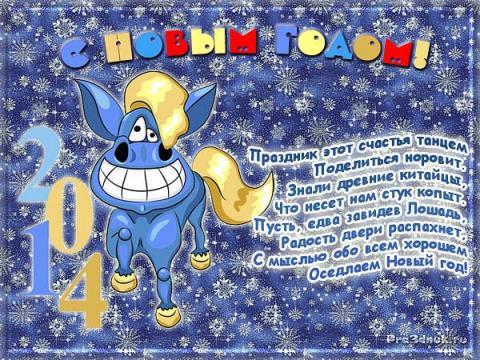 Новогодние-открытки-с-лошадкой-18.jpg