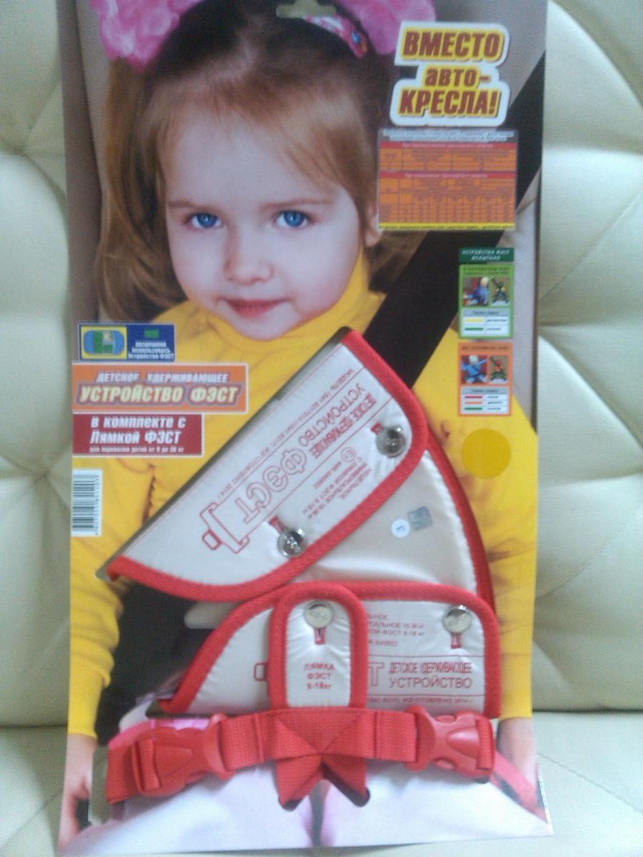 Как сделать удерживающее устройство для детей