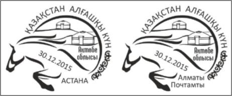 2015г.(30.12.15) Актюбинская обл. СГ.jpg