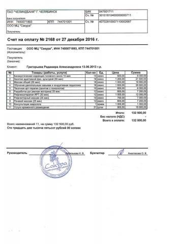 Счет №2168 Григорьева РА.jpeg
