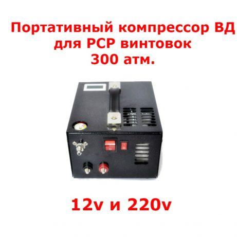 psp-kompressor-vysokogo-davleniya-300-atm-rabotaet-ot-12v-i-220v.jpg