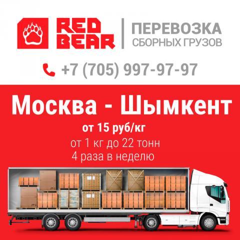 redbr-moskva-shymkent-vsekz.jpg