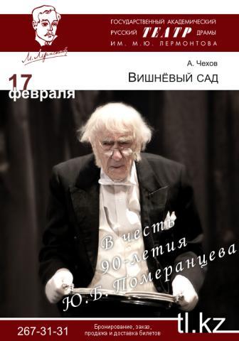VS_90_Pomerantsev.jpg