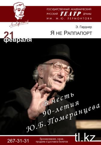 YNR_90_Pomerantsev.jpg