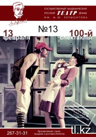 №13 - 100!.jpg