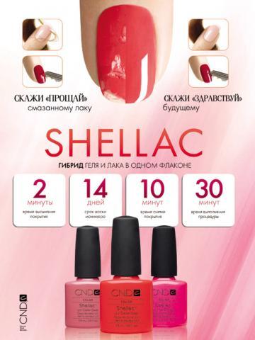 shellac1.jpg
