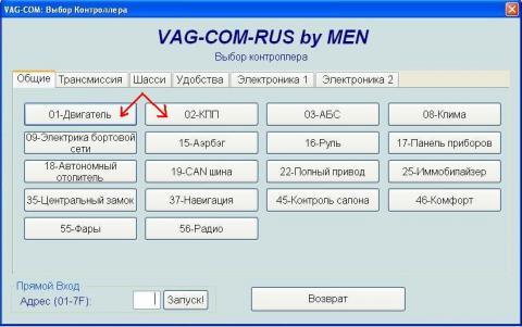 собенности USB KKL VAG-COM For 409.1: Диагностический прибор VAG COM 409.1 (адаптер + программа) позволяет производит...
