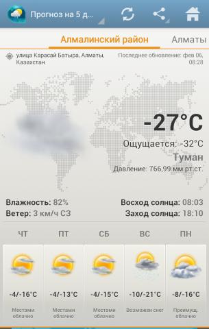 Screenshot_2014-02-06-08-28-36-1.png