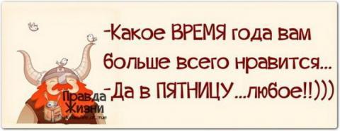 1384799941_1384709556_1383235405_1383158360_frazochki-7_resize.jpg
