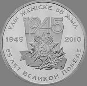 65_лет_победы_рев.png