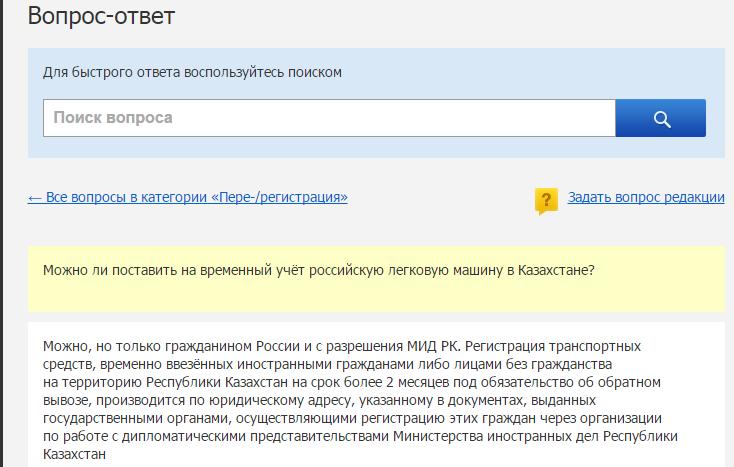 Гражданин россии в казахстане без регистрации личная медицинская книжка для работников торговли