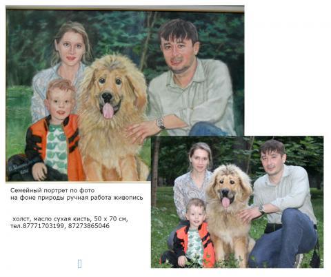 семейный портрет.jpg