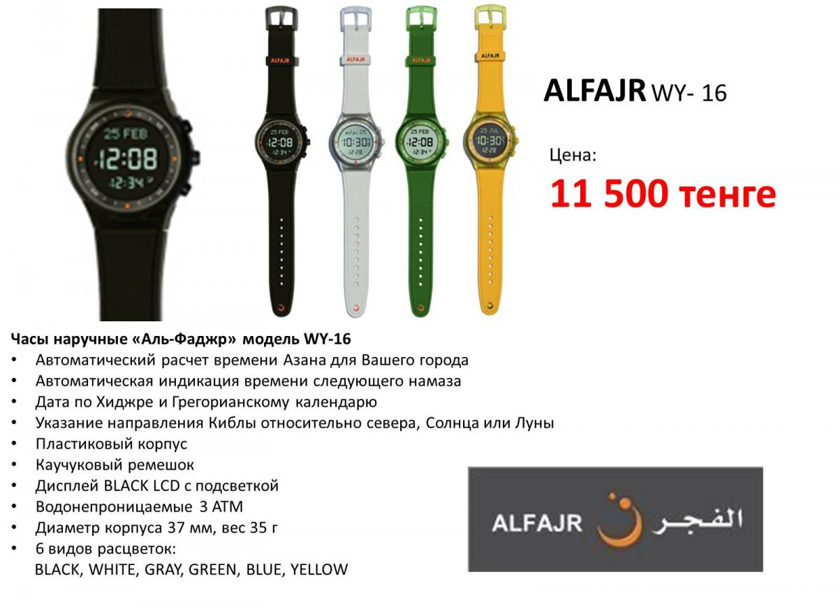 Наручные часы аль фаджр купить