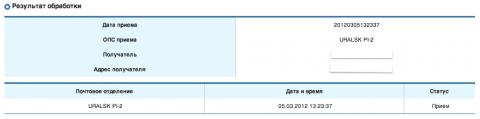 Снимок экрана 2012-03-05 в 14.39.18.png
