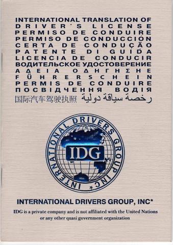 Бланк на выдачу водительского удостоверения