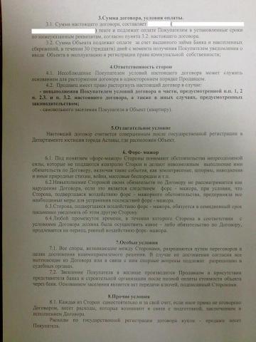 Договор 2.JPG