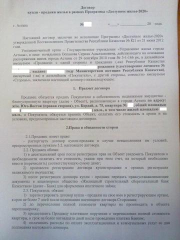Договор 1.JPG